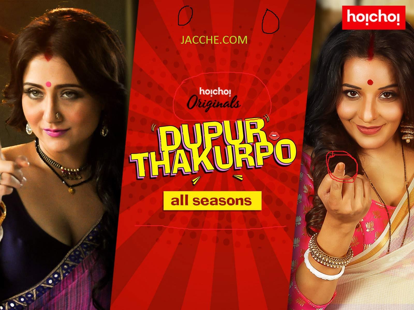 Dupur Thakurpo