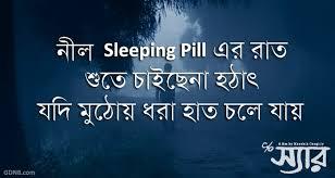Nil sleeping pill er raat