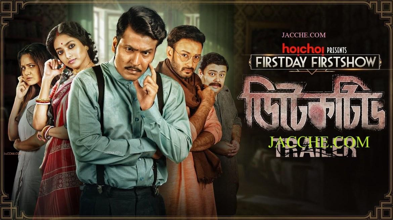 Detective 2020 Bengali Full Series