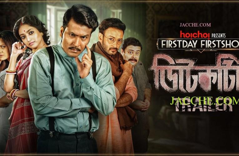 Detective 2020 Bengali