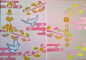 御朱印帳ピンク