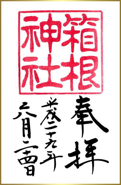 箱根神社ご朱印