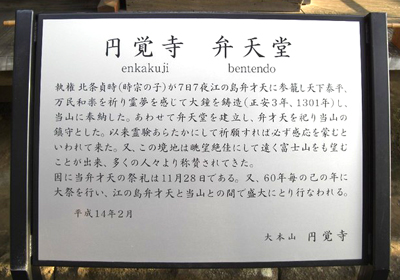 弁天堂サイン