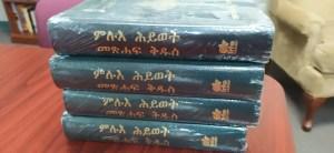 Amharic Fire Bible