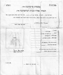 yehuda-palestinian-citizen-heb
