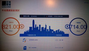 hkbb_speedtest_r