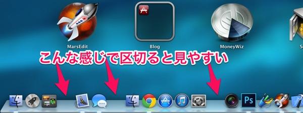 MacのDockにスペースを作ると見やすくなるよ。
