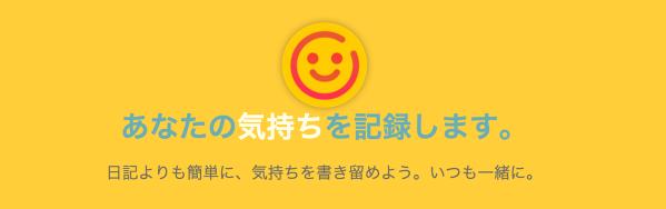 RecoEmo for iOS
