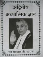 Adwitiya Adhyatmik Gyan