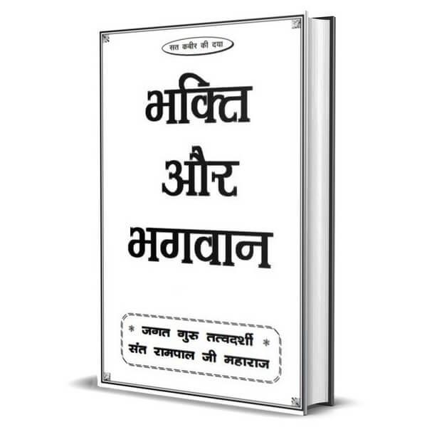 Bhakti Aur Bhagwan