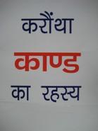 Karontha Kand Ka Rahasya