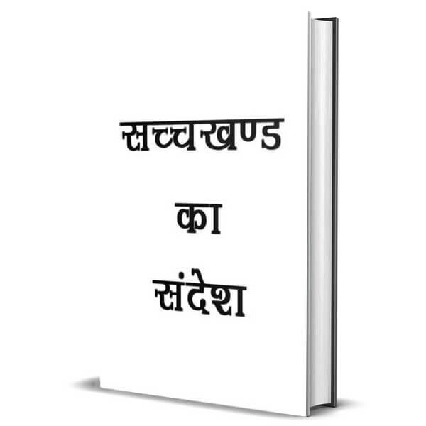 Sachkhand ka Sandesh