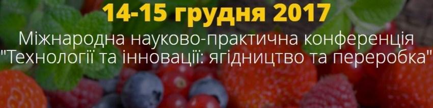 Як створити максимально повну модель успішного бізнесу на ягодах учасникам Всеукраїнської конференції «Технології та інновації: ягідництво та переробка» розкажуть міжнародні експерти у Львові