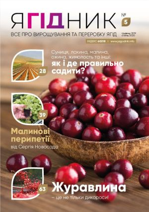 """Журнал """"Ягідник"""" №5 (16) 2019"""