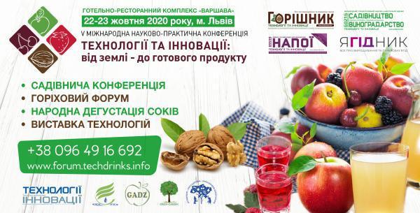 До уваги учасників садівничої конфернеції у Львові, 22-23 жовтня: програму дводеного заходу сформовано (+ПРОГРАМА)