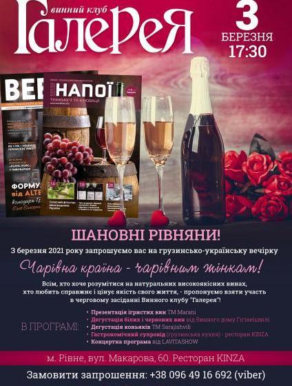 Чарівна країна – чарівним жінкам: Винний клуб «Галерея» збирає в Рівному виноманів і винолюбів на «грузинську» вечірку