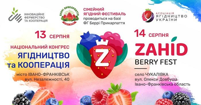 Ягідівники України зберуться на Прикарпатті