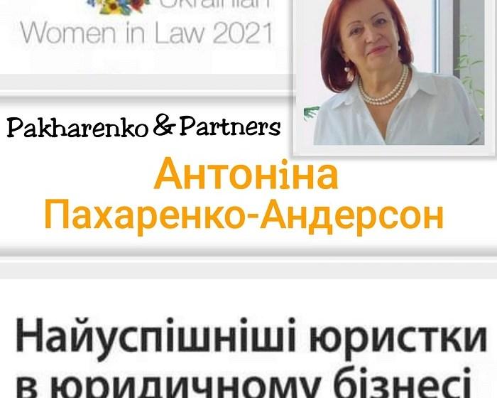 Вітаємо з днем народження Антоніну Павлівну Пахаренко-Андерсон!
