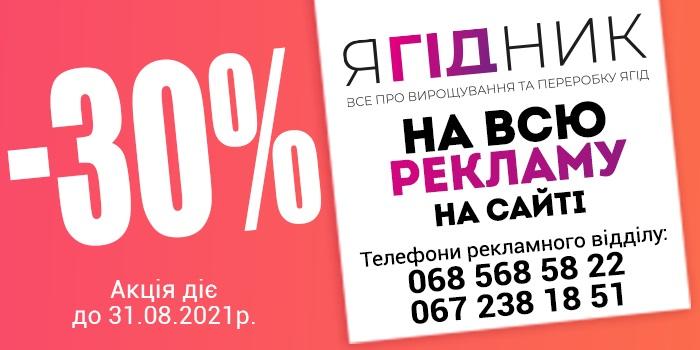 Літня акція: знижка 30% на всю рекламу на сайті «Ягідник»!