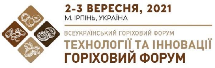 Який готель приймає учасників Всеукраїнського горіхового форуму-2021