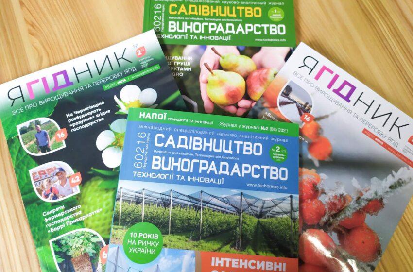 Осіння акція на журнали «Ягідник», «Садівництво і Виноградарство. Т.І.»!