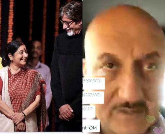 Amitabh Bachchan बोले सुषमाजी जैसों का रिक्त स्थान कभी नहीं भरता, Anupam Kher की आंखों से छलके आंसू