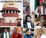 Ayodhya Ram Mandir Verdict 2019 : सुप्रीम फैसले से मुस्लिम पक्षकार इकबाल अंसारी संतुष्ट, नहीं डालेंगे पुनर्विचार याचिका