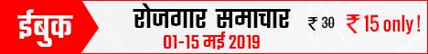 Rojgar Samachar eBook &quot;data-original =&quot; https://i2.wp.com/www.jagranjosh.com/imported/images/E/Articles/1-15-may-blending-hindi.jpg?w=586&#038;ssl=1 &quot;class = &quot;lazy img-responsive&quot; /&gt; </a data-recalc-dims=