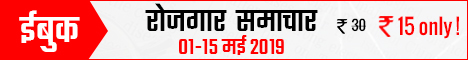 "Rojgar News eBook ""data-original ="" https://i2.wp.com/www.jagranjosh.com/imported/images/E/Articles/1-15-may-blending-hindi.jpg?w=586&ssl=1 ""class = ""lazy img-responsive"" /> </a data-recalc-dims="