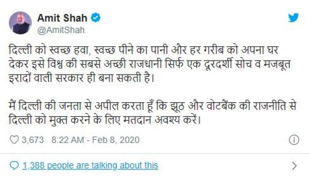Amit Shah tweet today