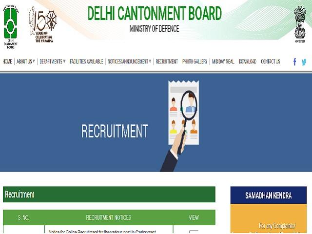 दिल्ली कैंटोनमेंट बोर्ड भर्ती 2020