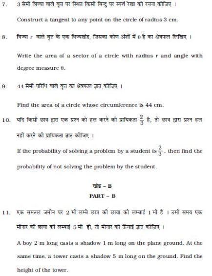 math question paper