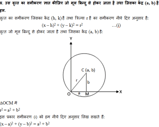 up board maths paper solution