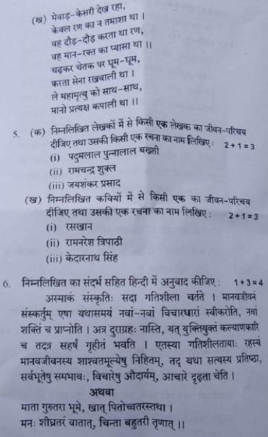 UP Board class 10th Hindi questions
