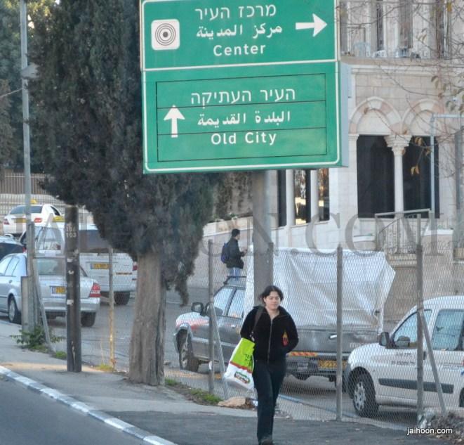 A street in Jerusalem