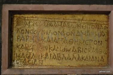 inscriptions in Masjid Ibrahimi