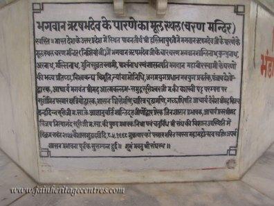 hastinapur_-_nishiyaji_20111021_1417610709