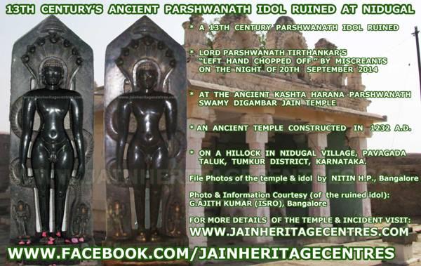 Ruined idol of Lord Parshwanath at Nidugal