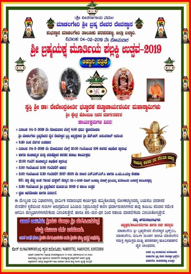 Madalageri Jain Temple Brahma Yaksha Pallakki Utsava on 4th February 2019