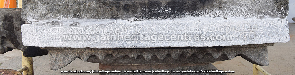 Inscription on the Jattigaraya Mantapa's pedestal, Dodda Basadi, Hassan.