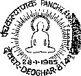 Deoghar Panchkalyana Mahotsav28.01.85