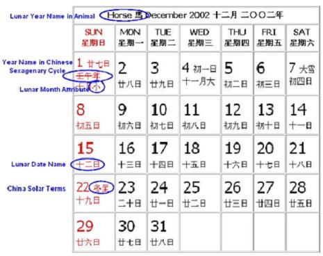 China Calendar