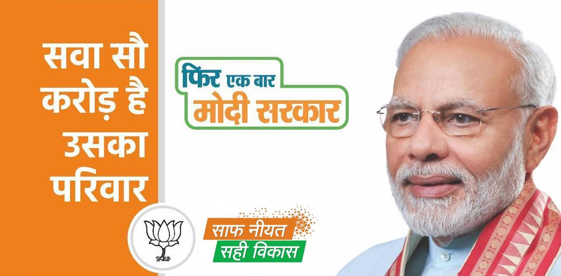 Top 5 reasons of Modi win in Lok Sabha Election 2019