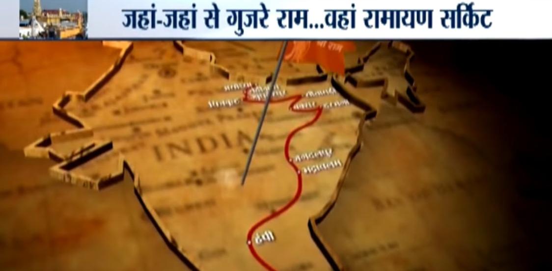 Ramayan circuit tour