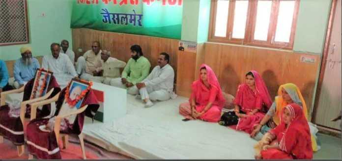 Indira gandhi jaisalmer cogress karyaly news