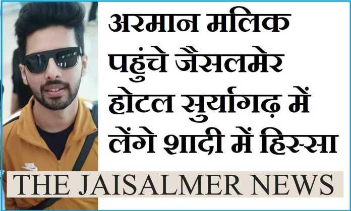 Arman Malik In Jaisalmer