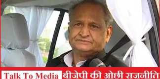 Ashok Gehlot Talk To Media In Jaipur