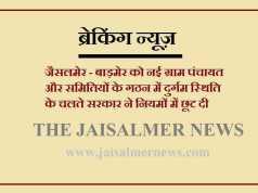 Breaking News-jaisalmer-barmer ko nai panchayat gathan me mili chhooot