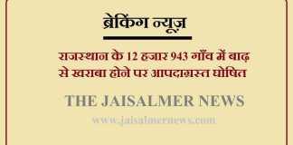 rajashtan 12943 village abhavgrast