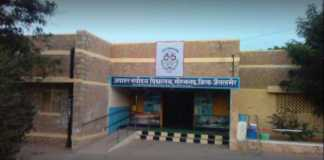 Jawahar Navoday School Mohangarh Jaisalmer